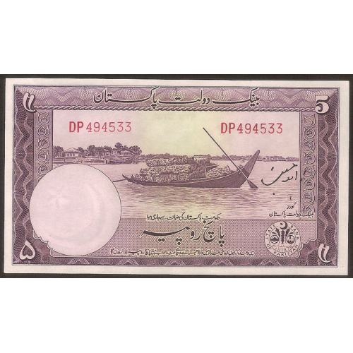 PAKISTAN 5 Rupees 1951