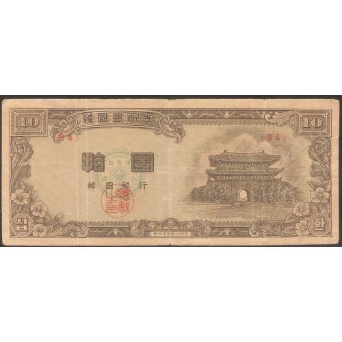 SOUTH KOREA 10 Hwan 1953
