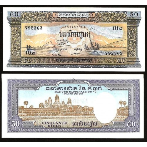 CAMBODIA 50 Riels 1972