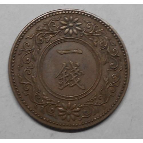 JAPAN 1 Sen 1917