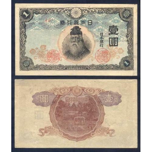JAPAN 1 Yen 1944