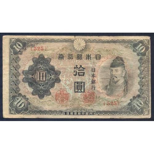 JAPAN 10 Yen 1944