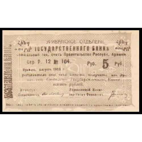 ARMENIA 5 Rubles 1919