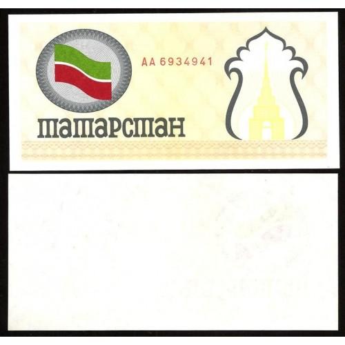 TATARSTAN 100 Rubles 1991/92