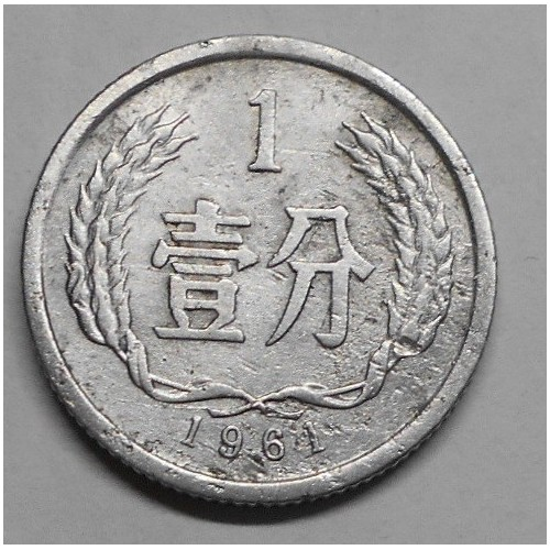 CHINA 1 Fen 1961