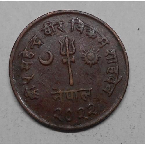 NEPAL 5 Paisa 1965 (VS2022)