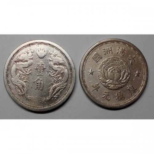 CHINA MANCHUKUO (Japanese...