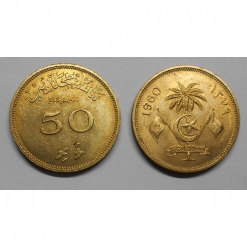 MALDIVE 50 Laari 1960 rare