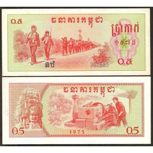 CAMBODIA 0,5 Riel (5 Kak) 1975