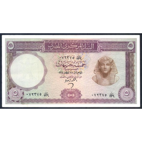 EGYPT 5 Pounds 1964