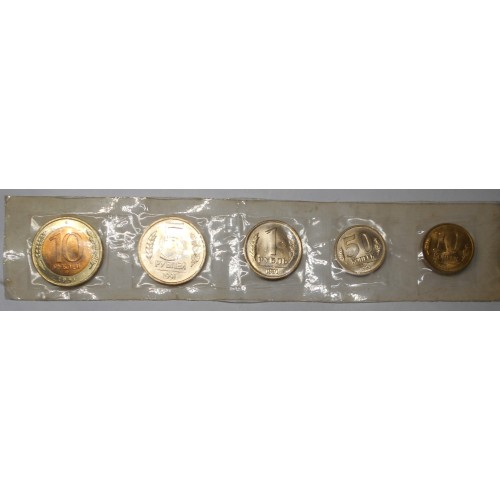 RUSSIA Set 5 Coins 1991...