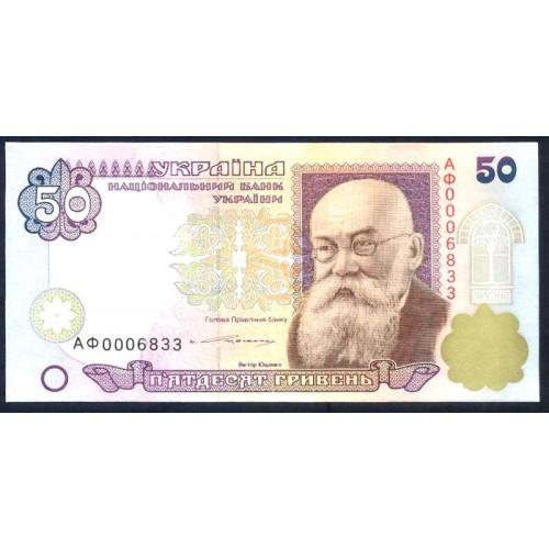 UKRAINE 50 Hryven 1996